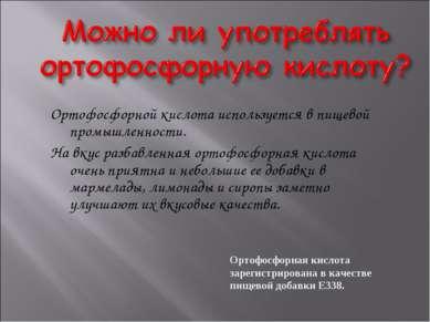 Ортофосфорной кислота используется в пищевой промышленности. На вкус разбавле...