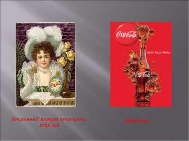 Рекламный плакат кока-колы, 1900 год Наши дни