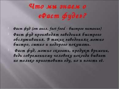 Фаст фуд (от англ. fast food - быстрое питание) Фаст фуд производят заведения...
