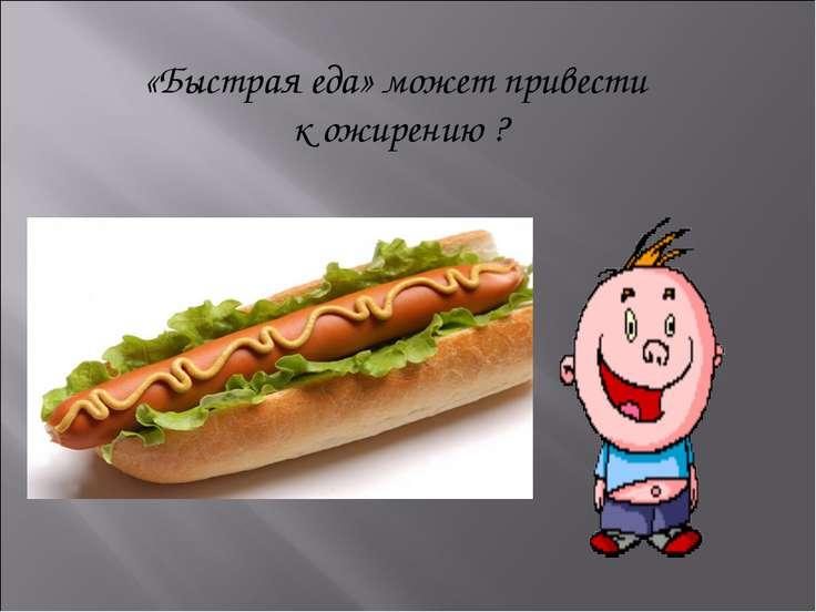 «Быстрая еда» может привести к ожирению ?
