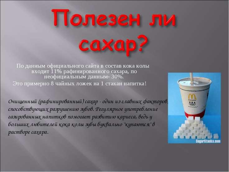 По данным официального сайта в состав кока колы входит 11% рафинированного са...