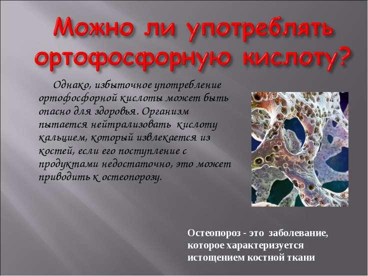 Однако, избыточное употребление ортофосфорной кислоты может быть опасно для з...
