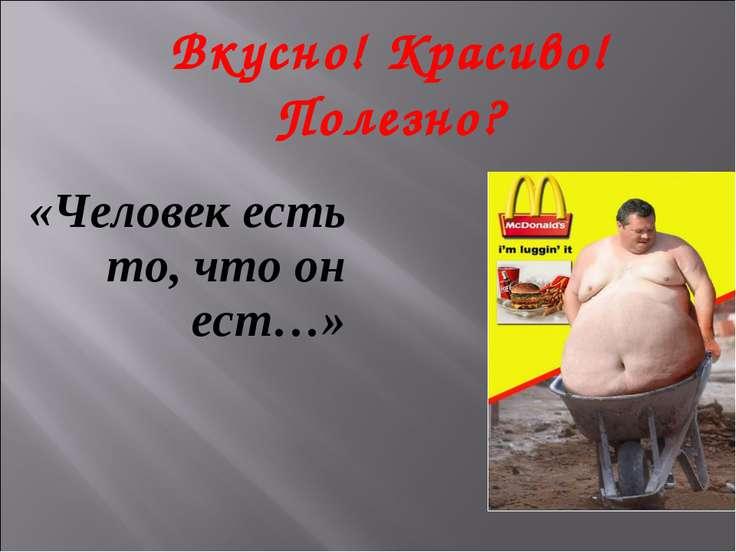«Человек есть то, что он ест…» Вкусно! Красиво! Полезно?