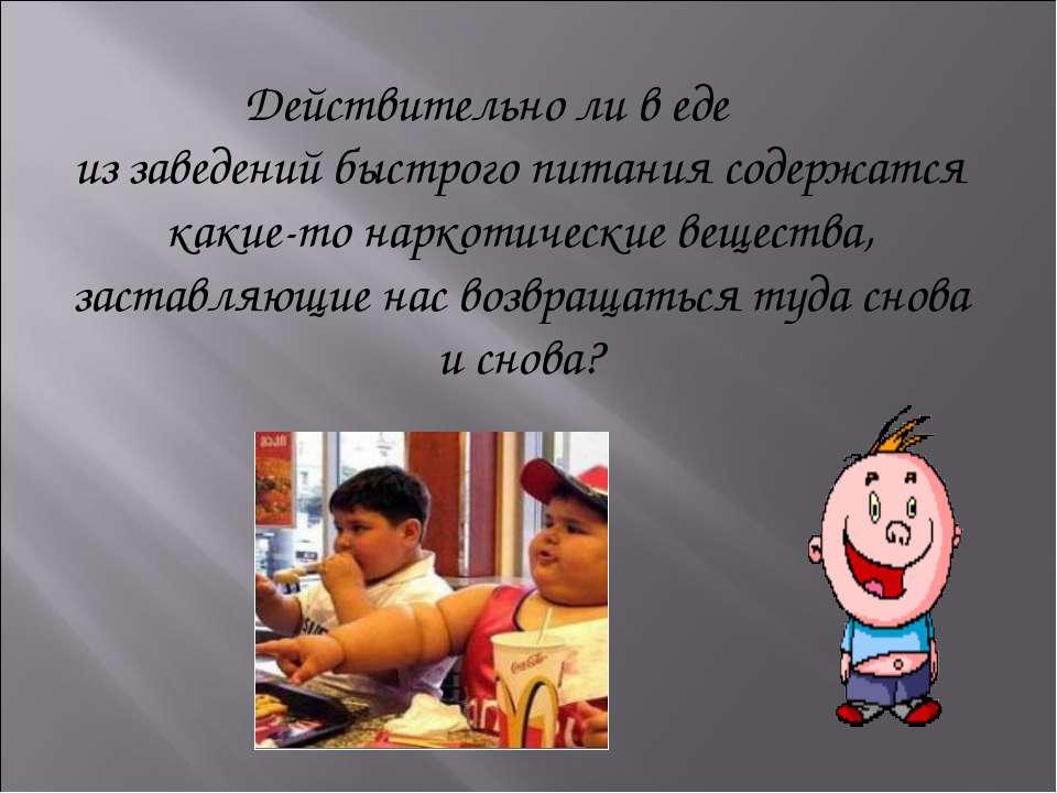 Действительно ли в еде из заведений быстрого питания содержатся какие-то нарк...