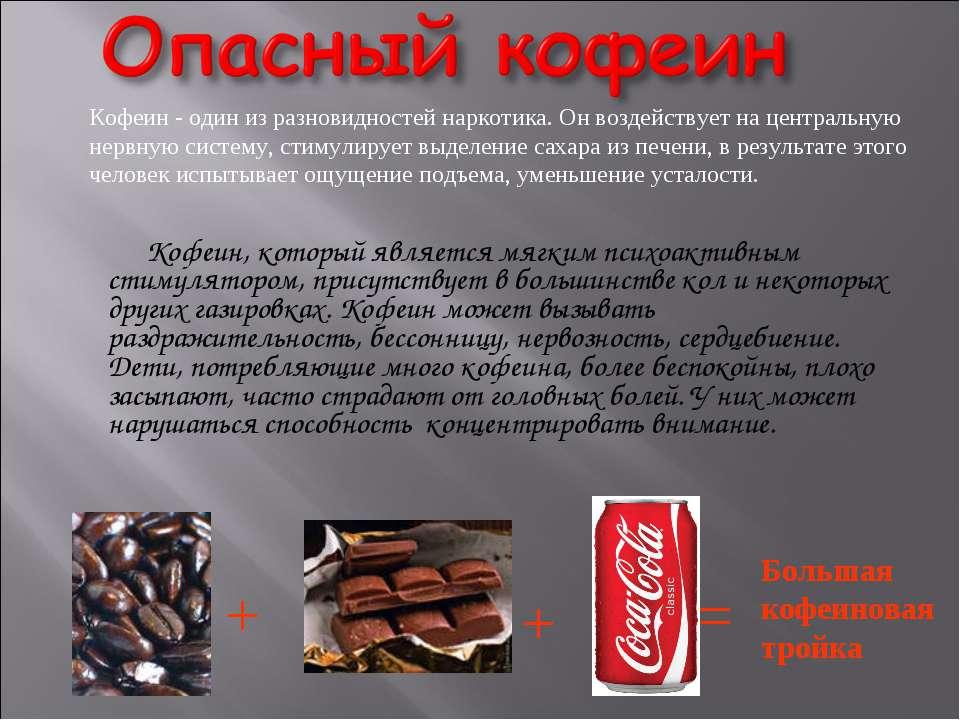Кофеин, который является мягким психоактивным стимулятором, присутствует в бо...