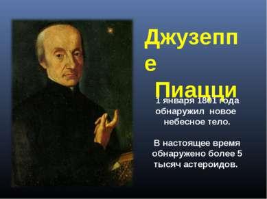 Джузеппе Пиацци 1 января 1801 года обнаружил новое небесное тело. В настоящее...