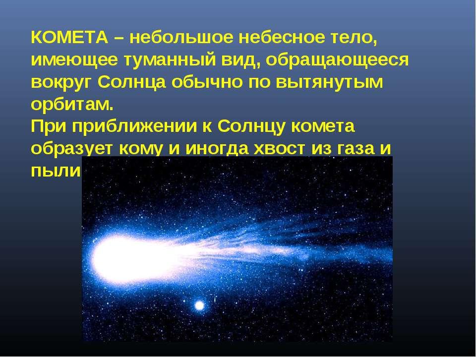 КОМЕТА – небольшое небесное тело, имеющее туманный вид, обращающееся вокруг С...