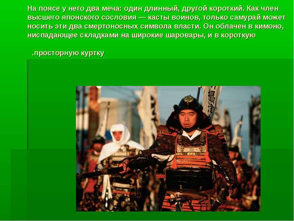 На поясе у него два меча: один длинный, другой короткий. Как член высшего япо...