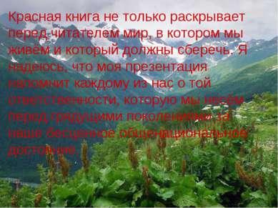 Красная книга не только раскрывает перед читателем мир, в котором мы живём и ...