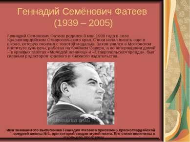 Геннадий Семёнович Фатеев (1939 – 2005) Геннадий Семенович Фатеев родился 8 м...