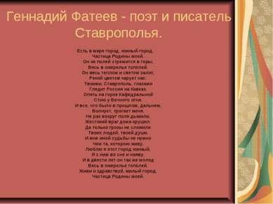 Геннадий Фатеев - поэт и писатель Ставрополья. Есть в мире город, южный город...