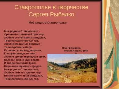 Ставрополье в творчестве Сергея Рыбалко Моё родное Ставрополье   Мое родное...