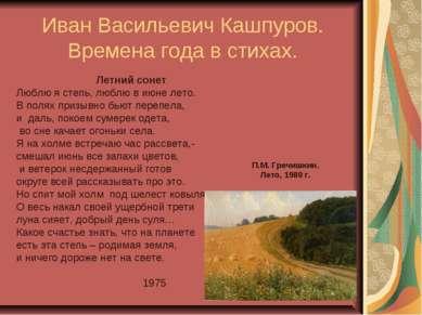 Иван Васильевич Кашпуров. Времена года в стихах. Летний сонет Люблю я степь, ...