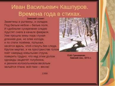 Иван Васильевич Кашпуров. Времена года в стихах. Зимний сонет Заметены и рытв...