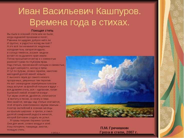 Иван Васильевич Кашпуров. Времена года в стихах. Поющая степь Вы были в осенн...