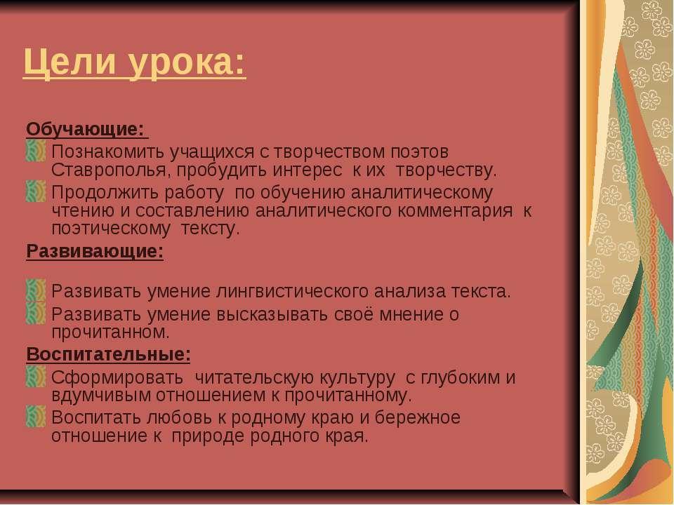 Цели урока: Обучающие: Познакомить учащихся с творчеством поэтов Ставрополья,...