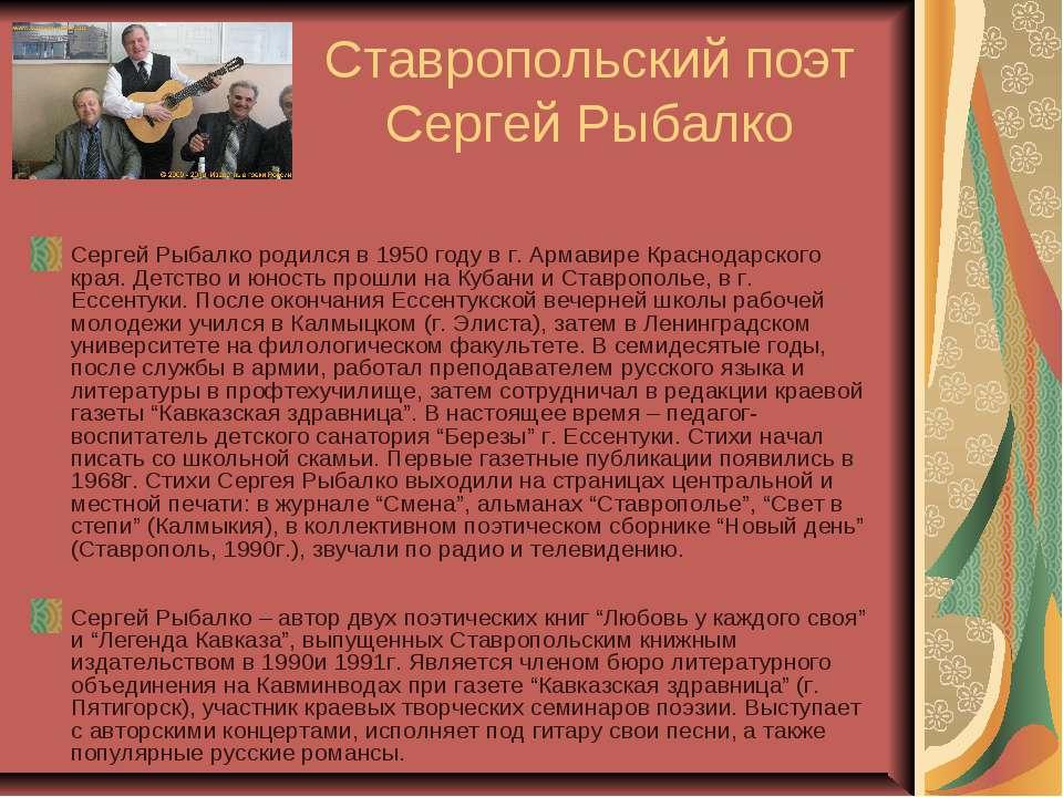 Ставропольский поэт Сергей Рыбалко Сергей Рыбалко родился в 1950 году в г. Ар...