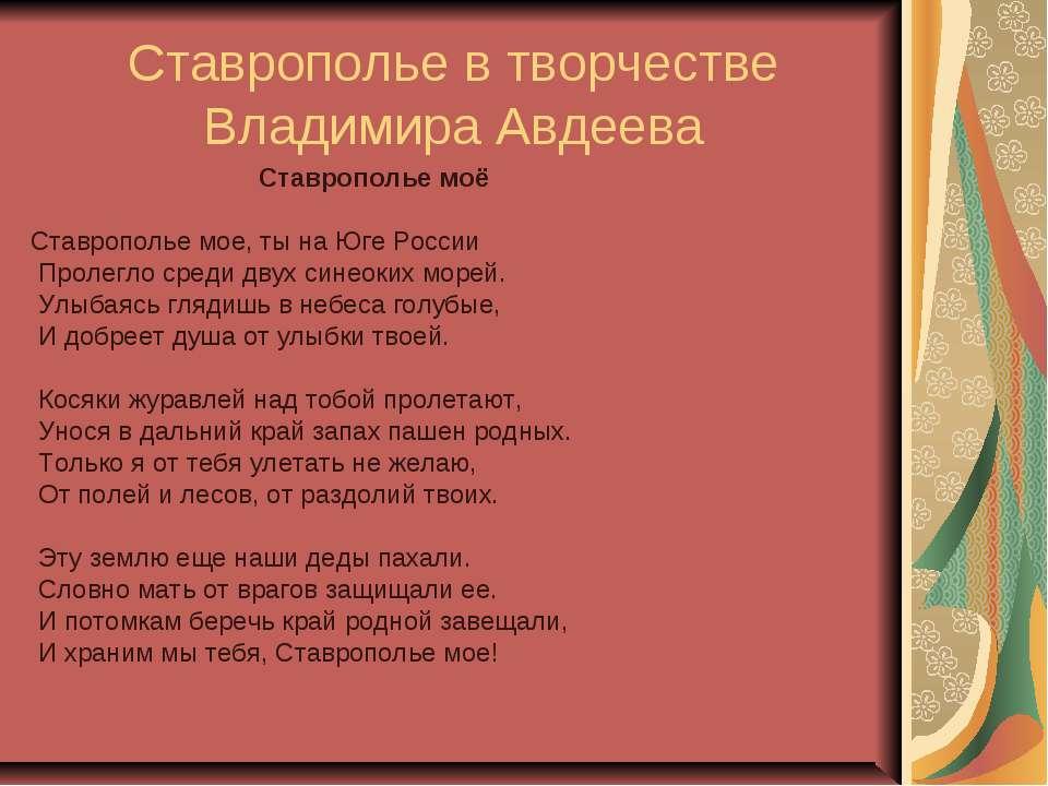 Ставрополье в творчестве Владимира Авдеева Ставрополье моё  Ставрополье мое...