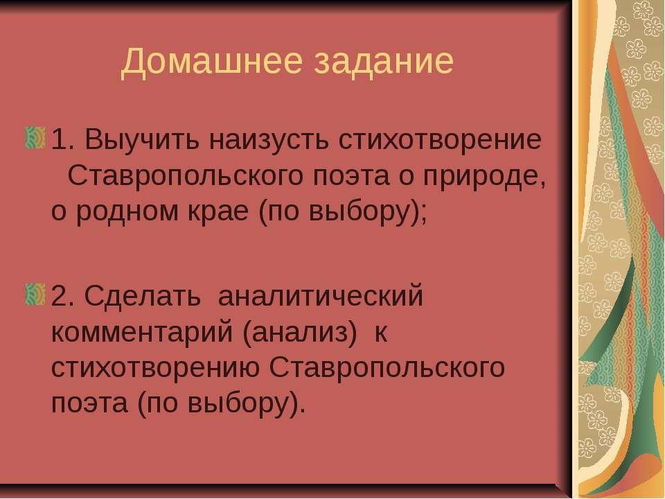 Домашнее задание 1. Выучить наизусть стихотворение Ставропольского поэта о пр...