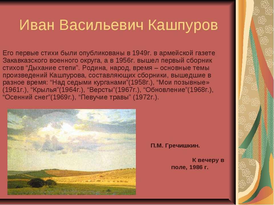 Иван Васильевич Кашпуров Его первые стихи были опубликованы в 1949г. в армейс...