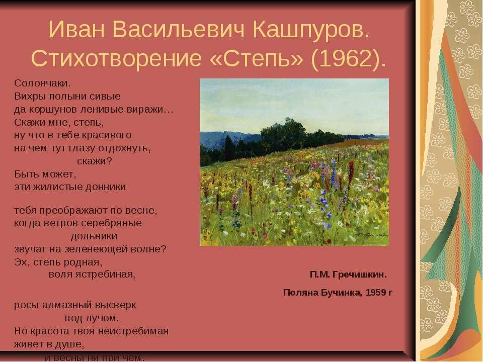 Иван Васильевич Кашпуров. Стихотворение «Степь» (1962). Солончаки. Вихры полы...