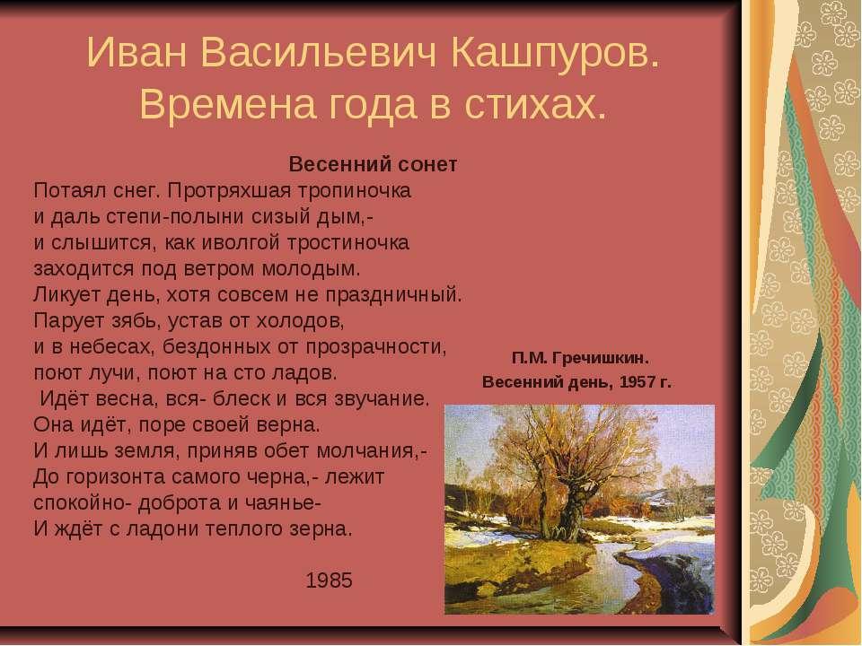 Иван Васильевич Кашпуров. Времена года в стихах. Весенний сонет Потаял снег. ...
