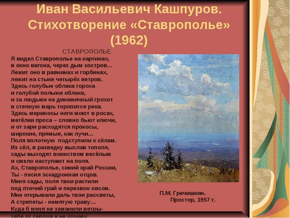 Иван Васильевич Кашпуров. Стихотворение «Ставрополье» (1962) СТАВРОПОЛЬЕ Я ви...