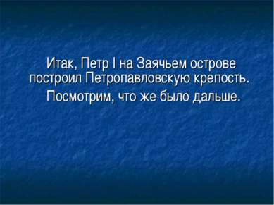 Итак, Петр I на Заячьем острове построил Петропавловскую крепость. Посмотрим,...