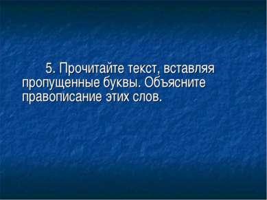 5. Прочитайте текст, вставляя пропущенные буквы. Объясните правописание этих ...