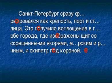 Санкт-Петербург сразу ф…рмировался как крепость, порт и ст…лица. Это получило...