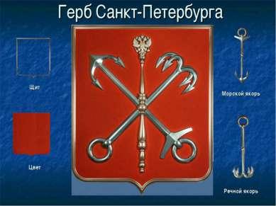 Щит Цвет Морской якорь Речной якорь Скипетр Герб Санкт-Петербурга