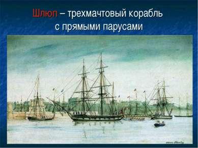 Шлюп – трехмачтовый корабль с прямыми парусами