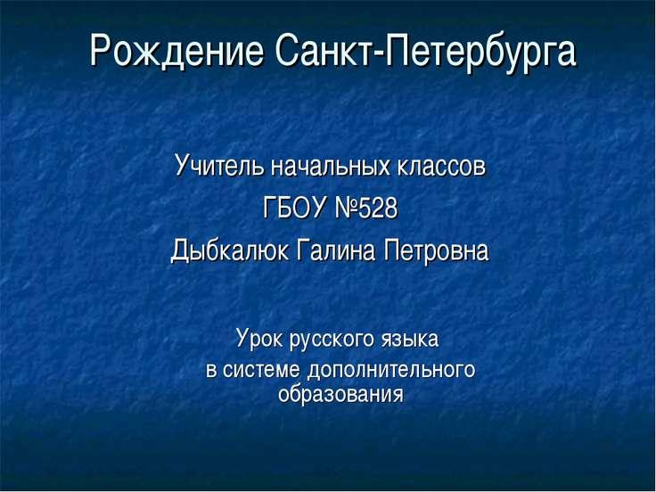 Рождение Санкт-Петербурга Урок русского языка в системе дополнительного образ...