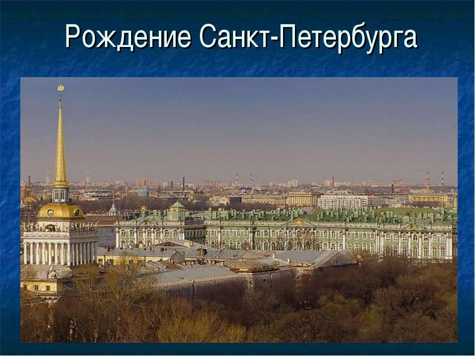 Рождение Санкт-Петербурга
