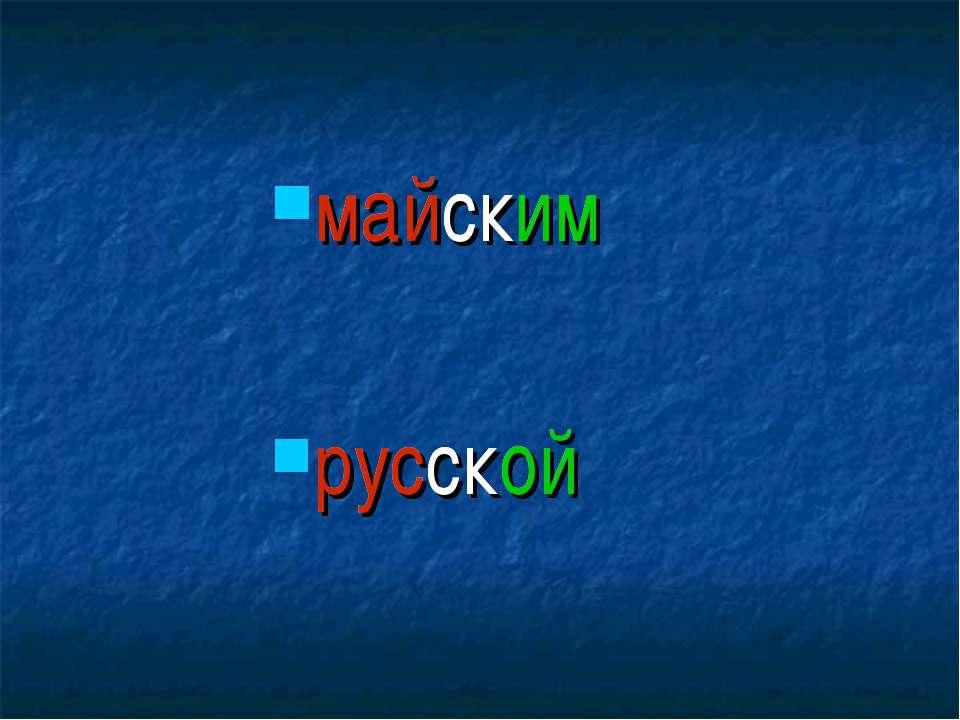 майским русской майским русской