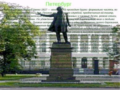 Петербург Петербургский период (лето 1817 — весна 1820) проходит бурно: форма...