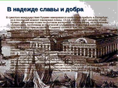 В надежде славы и добра В суматохе междуцарствия Пушкин намеревался нелегальн...