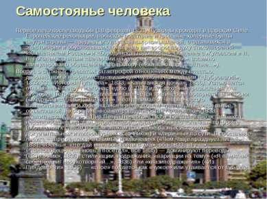 Самостоянье человека Первое лето после свадьбы (18 февраля 1831) Пушкины пров...