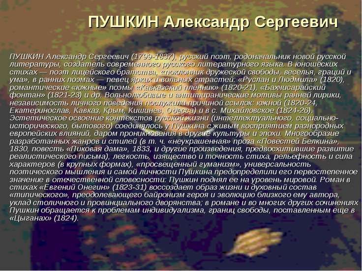 ПУШКИН Александр Сергеевич ПУШКИН Александр Сергеевич (1799-1837), русский по...