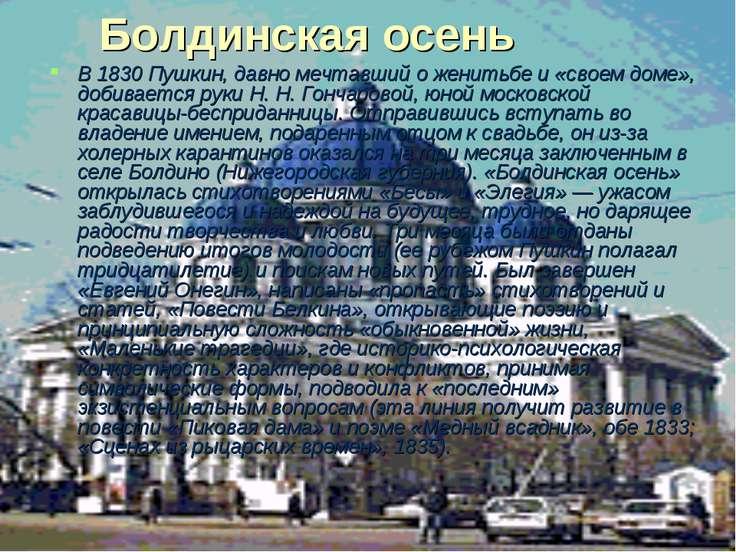 Болдинская осень В 1830 Пушкин, давно мечтавший о женитьбе и «своем доме», до...