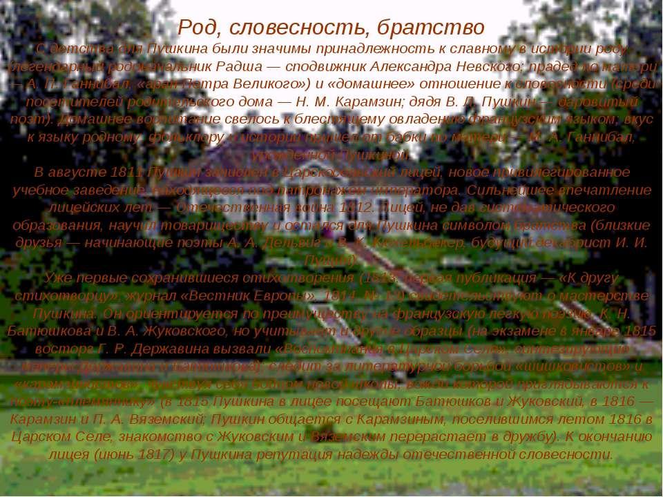 Род, словесность, братство С детства для Пушкина были значимы принадлежность ...