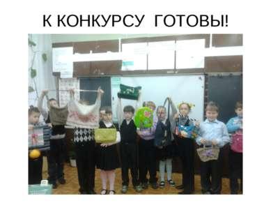 К КОНКУРСУ ГОТОВЫ!