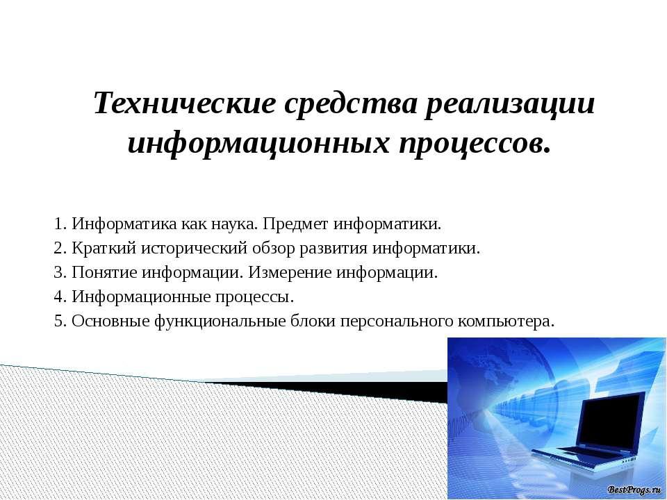 Технические средства реализации информационных процессов. 1. Информатика как ...