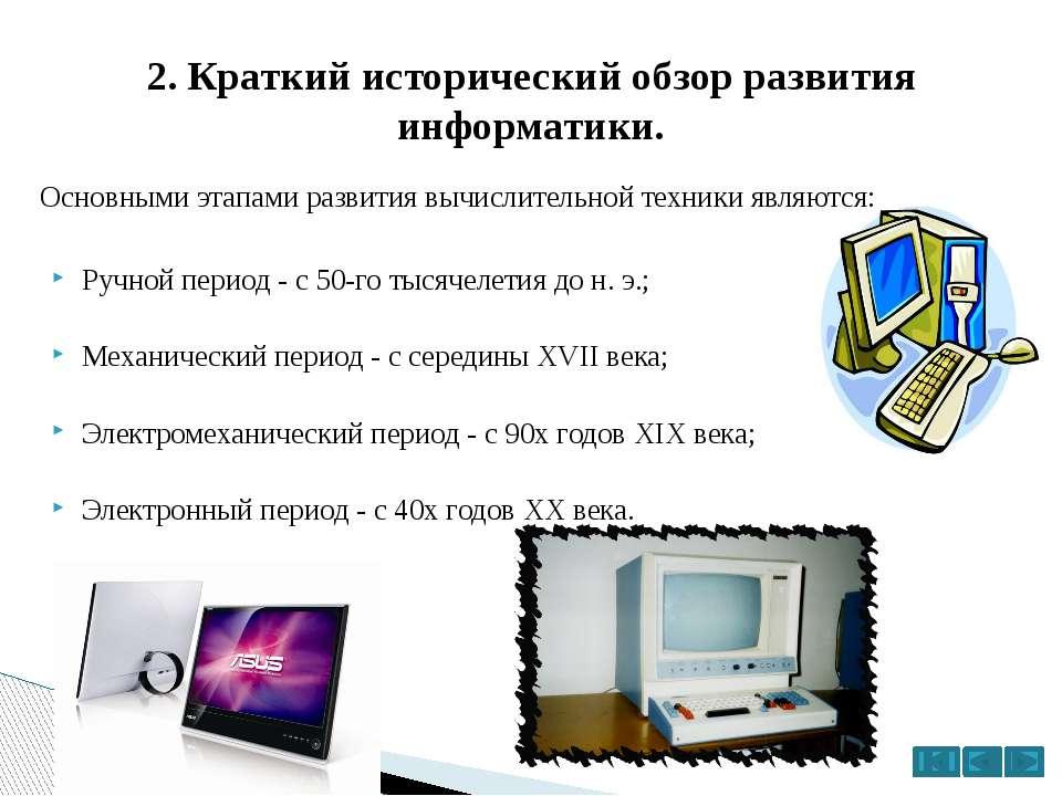 Понятие информации является основополагающим понятием информатики. Любая деят...