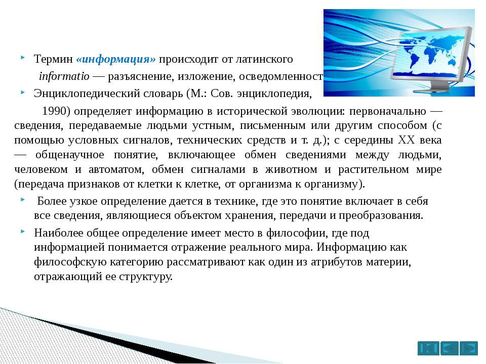 С понятием информации связаны такие понятия, как: Сигнал (от латинскогоsignu...
