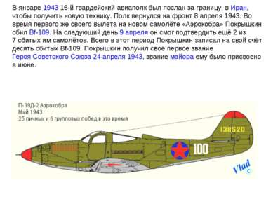 В январе194316-й гвардейский авиаполк был послан за границу, вИран, чтобы ...