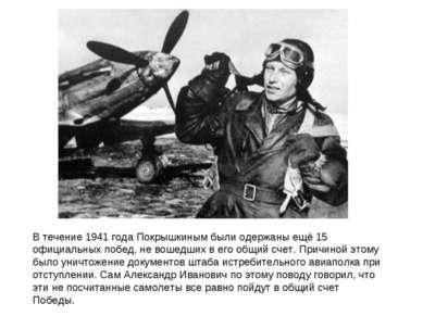 В течение 1941 года Покрышкиным были одержаны ещё 15 официальных побед, не во...