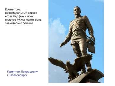 Памятник Покрышкину г. Новосибирск Кроме того, неофициальный список его побе...