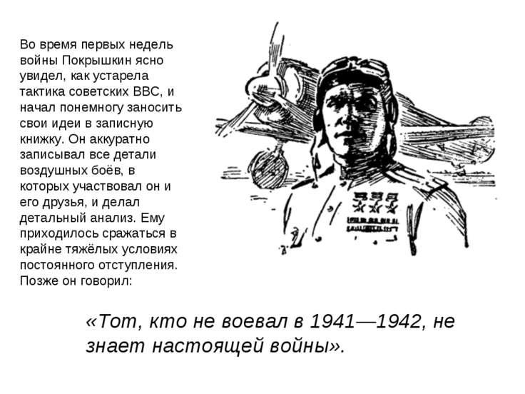 Во время первых недель войны Покрышкин ясно увидел, как устарела тактика сове...