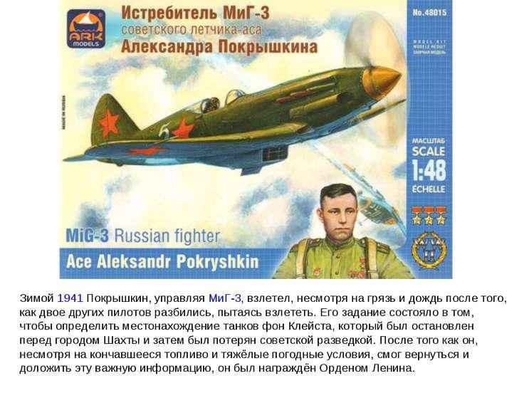 Зимой1941Покрышкин, управляяМиГ-3, взлетел, несмотря на грязь и дождь посл...